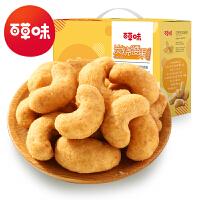 【百草味-炭烧腰果630g】坚果量贩装零食特产 21小袋干果仁