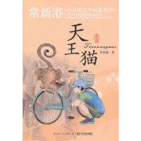 【二手正版9成新】常新港关注孩子心灵成长小说系列 天王猫,常新港,湖北少儿出版社,9787535352040