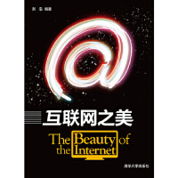 互联网之美 让你快速达到顶 级互联网人士的知识水准!张浩清华大学出版社9787302317173