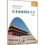 【新书店正版】从多面体到水立方齐民友9787040371994高等教育出版社