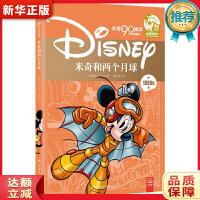 米奇和两个月球/米奇90周年纪念典藏版 美国迪士尼公司,曹艺嘉 湖南少年儿童出版社