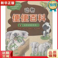 动物便便百科:食草动物的便便(平) 山本麻由 9787553510408 上海文化出版社 新华书店 正版保证 全国多仓