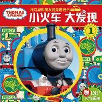 托马斯小火车大发现(套装全2册)趣味提高孩子视觉发现能力