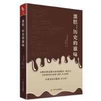 蛋糕:历史的滋味/小历史系列