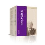 稻盛和夫的实学(经典珍藏版 全5册)