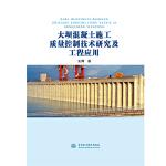 大坝混凝土施工质量控制技术研究及工程应用