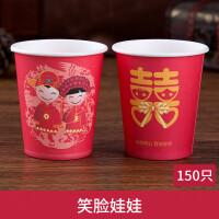 20180601174451534婚庆用品 结婚纸杯一次性纸碗批�l婚礼婚宴塑料加厚敬茶红色水杯