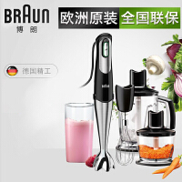德国Braun/博朗 MQ745 婴儿辅食 多功能料理棒 电动手持家用料理机搅拌机