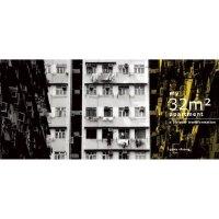 【预订】My 32m2 Apartment - A 30-Year Transformation