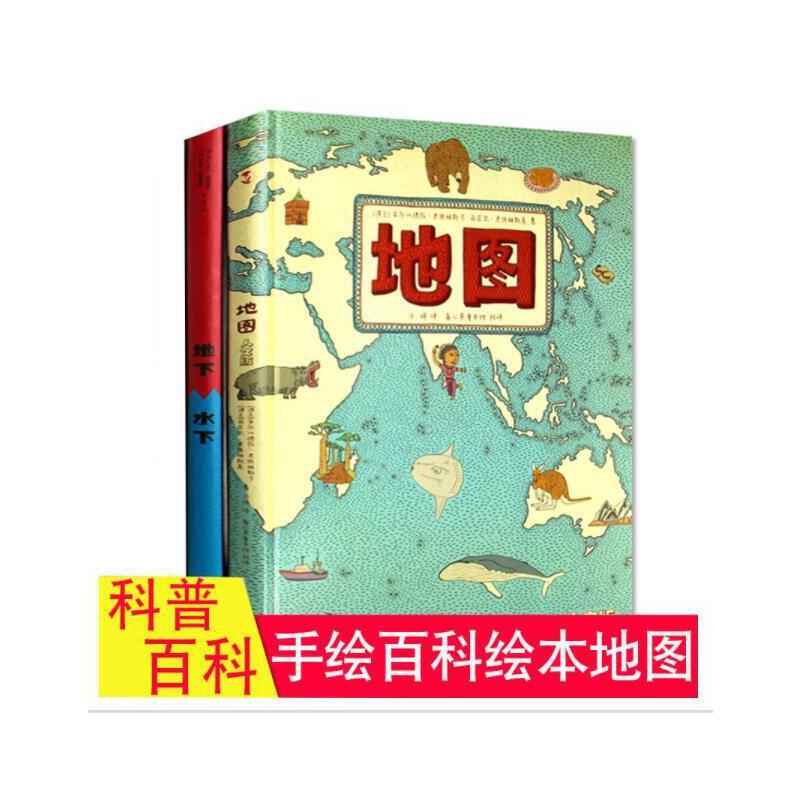 """正版2册地图人文版精装+地下水下全景四季百科绘本中国历史地图-手绘中国.人文版 儿童版地图书手绘世界地图全彩书科普读物 《地图(人文版)》作者新作,探索地下水下的生动""""地图""""。一场纸上的趣味探险,一本带领孩子向地心挺进向水下游弋、展示地球绚丽景象的""""百科全书""""。"""