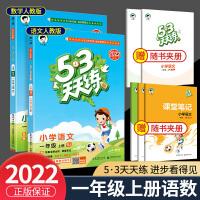 53天天练一年级上语文数学部编人教版五三天天练一年级上册同步练习册2021秋