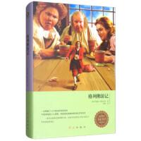 正版 格列佛游记 青少年 初中学生课外须读物 格列夫 格列弗 斯威夫特 世界经典名著小说 中文书初中 红旗出版社