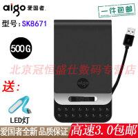 【支持礼品卡+送LED灯包邮】爱国者 SK8671 500G 移动硬盘 SK8670升级版 高速USB3.0 密码安全