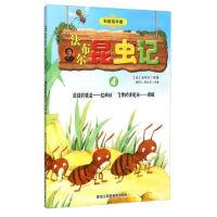法布尔昆虫记:4:远征的强盗,红蚂蚁 飞舞的清道夫,绿蝇小学生课外阅读书籍 一年级课外阅读 课外阅读书籍 少儿读物