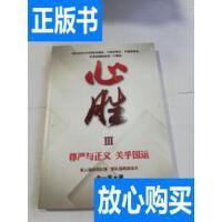[二手旧书9成新]心胜3―尊严与正义 关乎国运 /金一南 长江文艺?