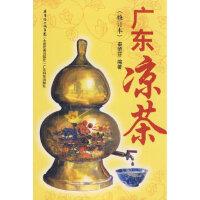 【包邮】广东凉茶(修订本) 秦艳芬著 广东科技出版社 9787535948779