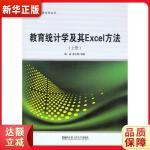 教育统计学及其Excel方法(上册) 杨威,林文卿 哈尔滨工程大学出版社9787811337716【新华书店 全新正版