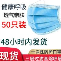 【秒杀价提前买】现货一次性口罩三层防飞沫成人透气防尘防护口鼻造罩面罩男女包邮