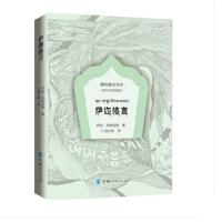 萨迦格言 绘图本藏汉对照 萨班贡噶坚赞著 藏族嘉言萃珍藏族格言 中国少数民族语言书籍经典语录