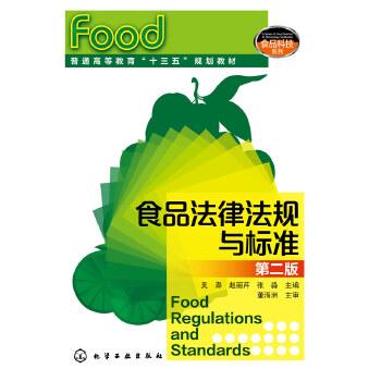 食品法律法规与标准(吴澎)(第2版)