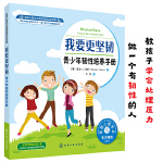 美国心理学会情绪管理自助读物--我要更坚韧:青少年韧性培养手册