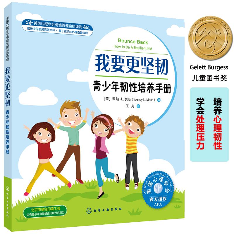 """美国心理学会情绪管理自助读物--我要更坚韧:青少年韧性培养手册 美国心理学会儿童心理学家专为8~16岁孩子写的心理自助读物。教孩子怎样找到自己的""""压力触发源"""",怎样不把作业拖到截止时间才做,怎样应对嘲笑和欺凌,怎样处理同学间的矛盾,学会处理压力、做一个有韧性的人"""