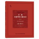 开塞小提琴练习曲36首Op.20(练习提示)