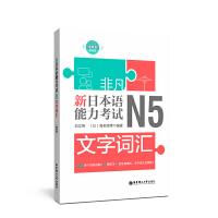 非凡.新日本语能力考试.N5文字词汇(赠音频)