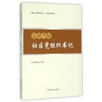 怎样当好社区党组织书记/工作指导系列/组织工作基本丛书