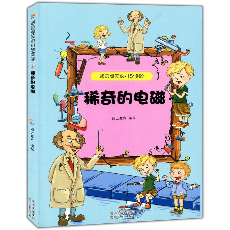 稀奇的电磁 超级爆笑的科学实验 小朋友必备的百科全书,动手小实验满足好奇宝宝们千奇百怪的小疑问