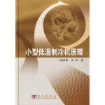 小型低温制冷机原理陈国邦,汤珂9787030258380科学出版社