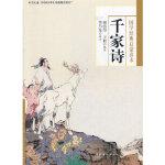 【正版新书直发】千家诗-谢枋得文化艺术出版社9787503950902