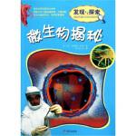 【新书店正品包邮】揭秘 微生物揭秘 [英] 理查德・沃克,刘玉山 明天出版社 9787533265298