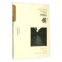 中国古镇王俊中国商业出版社9787504485694