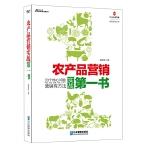 正版全新 管理丛书:农产品营销实战书
