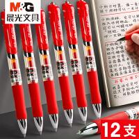 晨光红色笔黑笔中性笔按动式学生用水笔笔芯0.5mm老式圆珠笔老师用的教师专用可爱创意少女批改速干批发时尚