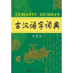 古汉语字词典(第2版)