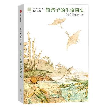 """给孩子的生命简史(给孩子系列10) 北岛主编""""给孩子系列""""第10部,知名古生物学家苗德岁撰写,为孩子拉开生命进化的序幕,深入了解地球生命演进的奥秘。一本书,告诉孩子""""我从哪里来"""",解答孩子对自我的好奇。"""