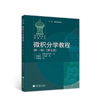 微积分学教程(第一卷)(第8版)