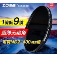 卓美/ZOMEI 77mm72减光镜 67可调ND2-400 82中灰镜 58滤镜 52密度镜49mm