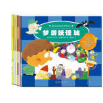 【正版书籍 现货】数学游戏故事绘本辑 套装共8册 包含梦游妖怪城 数学游戏绘本幼儿少儿智力开发早教图书幼儿园用书