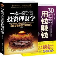 正版理财2册 30岁之后用钱赚钱+一本书读懂投资理财学升级版家庭理财入门 金融理财学宝典投资理财书籍入门基础学会投资赚