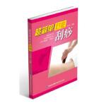 【正版直发】超简单对症刮痧 刘家瑞 9787533543693 福建科技出版社