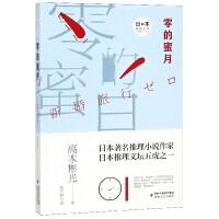 正版全新 零的蜜月/日本推理大师长篇佳作丛书