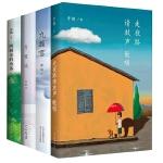 李娟作品共4册