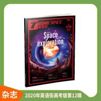 英语街高考版(2020年12月期)适合高考生阅读 78-299  高考英语 主题:宇宙探索