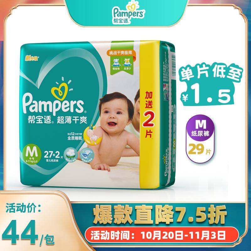 [当当自营]帮宝适 超薄干爽 纸尿裤 中号M27送2片(适合6-11kg)中包装 尿不湿