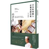 【现货】日本料理�人必�浠��A技能 完全�D解──米其林二星WAKETOKUYAMA�料理�L野�D洋光的141��N房�W�x ��浩斯 LaVie