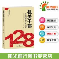 正版包发票机关干部必须把握的128个细节人民日报出版社于立志编著党政培训书籍