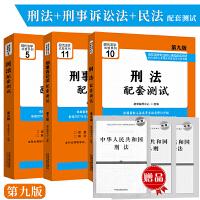 正版 2019刑法配套测试+刑事诉讼法配套测试+民法配套测试 中国法制出版社